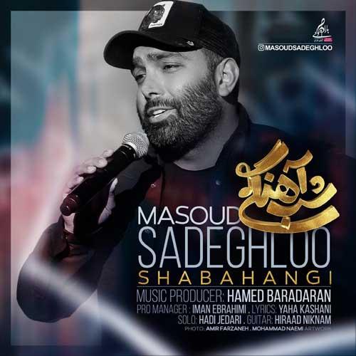 Masoud-Sadeghloo-Shab-Ahangi