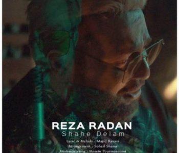 Reza-Radan-Shahe-Delam