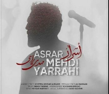 Mehdi-Yarrahi-Asrar
